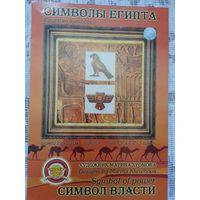 """Схемы вышивок """"Символы Египта"""""""