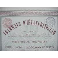 Сертификат акций Трамваи Екатеринослава, 1897 г. Не частый