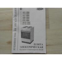 Плита электрическая 428 ЗВИ.Новая.