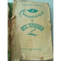"""Книга """"С улыбкой и без улыбки"""" 1961 г СССР"""