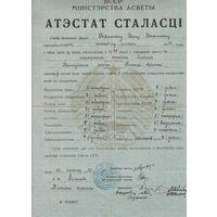 Атэстат сталасцi-1952 год.
