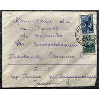 Мини-конверт, прошедший почту. Марки. 1950-е