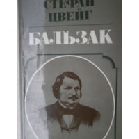 "Цвейг ""Бальзак"""