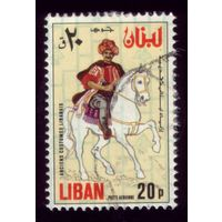 1 марка 1973 год Ливан 1173 2