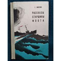 Г. Никулин Рассказы старшины флота 1970 год