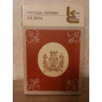 Русская лирика 19 века
