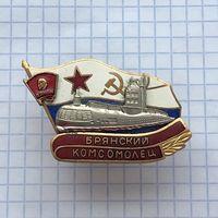 Знак Подводная лодка Брянский комсомолец СССР люкс