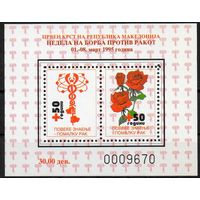 Благотворительный блок Македония 1995 год