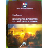 Психология личности в русской прозе и поэзии