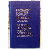 Немецко-русский Русско-немецкий словарь 1991