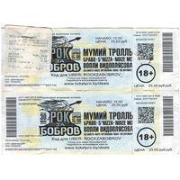"""W: Билет на концерт """"Рок за Бобров"""", 2 штуки, 2016 год"""