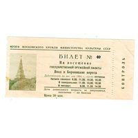 Билет на посещение оружейной палаты на все дни 1964 года с контролем. С 1 рубля !