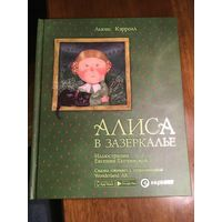 Книга Алиса в зазеркалье с оживающими иллюстрациями Евгении Гапчинской (при помощи приложения Wonderland AR)