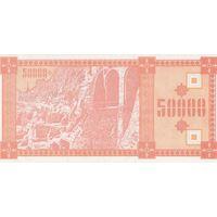 Грузия 50 тыс. купонов 1993 года (UNC)