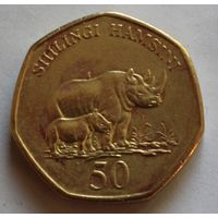 Танзания, 50 шиллингов 2015 г.