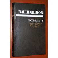 В.Я.Шишков Повести