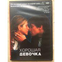 DVD ХОРОШАЯ ДЕВОЧКА (ЛИЦЕНЗИЯ)