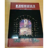 ВІННИЦЯ-на украинском языке-Научно -историческая книга