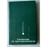 Книга. Справочник по гастроэнтерологии