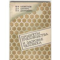Продукты пчеловодства и здоровье человека. М.Ф.Шеменков и др. Ураджай. 1987. 102 стр.