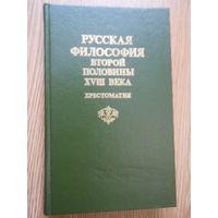 Русская философия второй половины XVIII века: Хрестоматия.