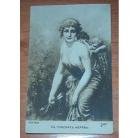 """Старая фото-открытка """"в поисках жертвы""""."""