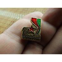 Значок 40 лет Освобождения Беларуси,много лотов в продаже!!!