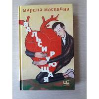 """Марина Москвина """"Вальсирующая"""""""