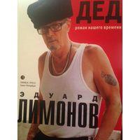 """Книга Эдуард Лимонов """"Дед"""" (2014) новая"""