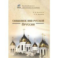 П. В. Мультатули, Л. М. Воробьёва. Священное имя русской Пруссии
