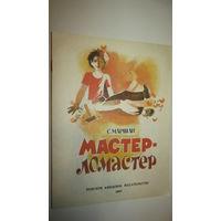 """С.Маршак""""Мастер-ломастер""""\6"""