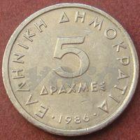 6126:  5 драхм 1986 Греция