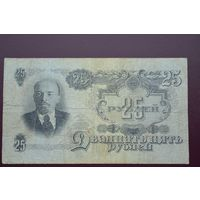 СССР 25 рублей 1947 16 лент G