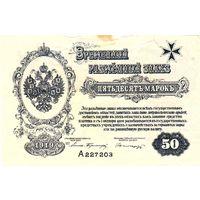50 марок Митава 1919