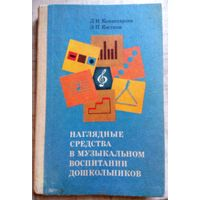 Наглядные средства в музыкальном воспитании дошкольников. Л.Н.Комиссарова 1986г.