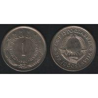 Югославия _km59 1 динар 1980 год (h02)