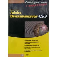 Самоучитель Adobe Dreamweaver CS3 (+ CD-ROM)