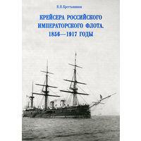 Крейсера Российского императорского флота. 1856-1917 годы. Часть 1 и 2