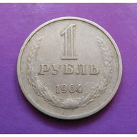 1 рубль 1964 СССР #03