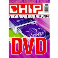 """Журнал """"Chip special #3/04(12)"""". Просмотр, создание и запись DVD"""