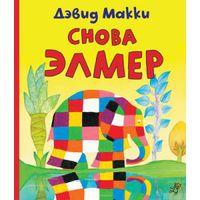 Книги про слона Элмера