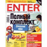 Enter #18-2005 + CD