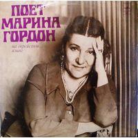 LP Марина ГОРДОН - Поет Марина ГОРДОН (1978)