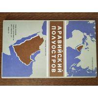 Карта АРАВИЙСКИЙ ПОЛУОСТРОВ изд Москва 1977г.