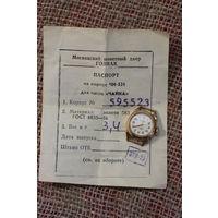 Женские часы ЧАЙКА, Советское ЗОЛОТО 583 пр. 3.4 гр. АУКЦИОН. С РУБЛЯ!!!