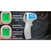 Термометр инфракрасный бесконтактный цифровой градусник