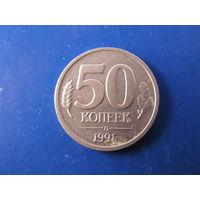 50 копеек 1991 Л медно-никелевый сплав # 255