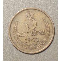 СССР. 3 копейки 1971 г