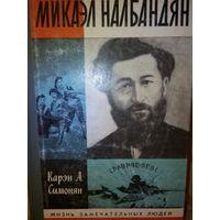 """ЖЗЛ. """"Микаэл Налбандян"""" Карэн А. Симонян"""