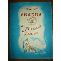 А.С. Пушкин. Сказка о рыбаке и рыбке.